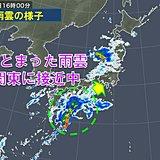 まとまった雨雲 関東に接近中