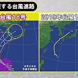 類似する台風進路 沖縄・九州では早めの備えを