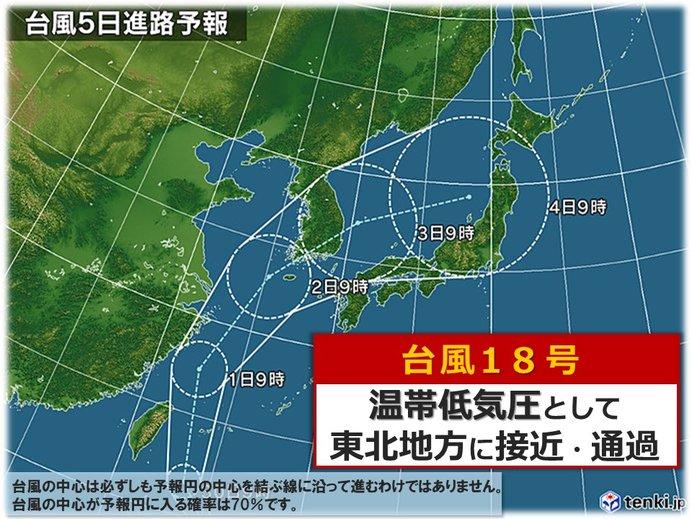 台風18号に注目!