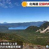 9月の北海道は記録的晴天に