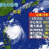 台風18号 強い勢力で日本列島に接近のおそれ!