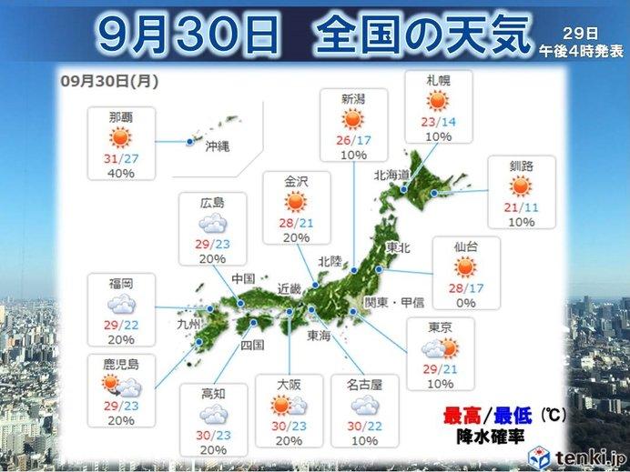30日は沖縄で荒天