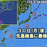 台風18号への警戒始まる 2日は西日本に接近