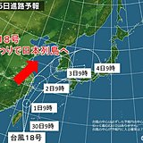 週間 強い台風18号 大まわりで日本列島へ