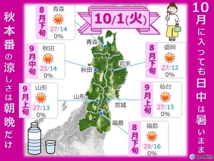 10月は秋晴れでスタート 東北_画像