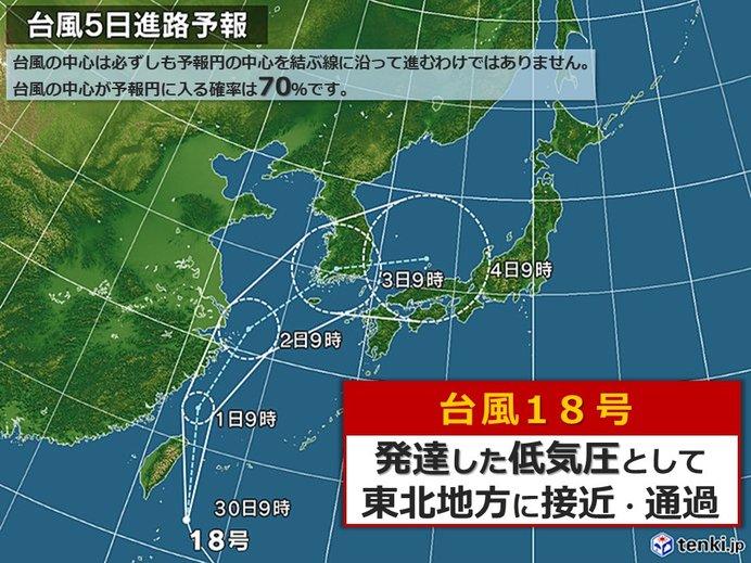 秋を急速に深める台風18号