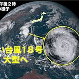 西日本で荒天のおそれ 早めの対策を