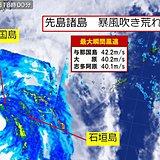 先島諸島 暴風吹き荒れる
