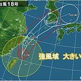 1日 台風18号 強い勢力で北上