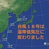 台風18号「ミートク」温帯低気圧に変わりました