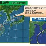 九州 台風18号、あす2日夜から3日午前に接近