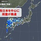 台風直撃せずとも激しい雨 強雨エリア西から東へ