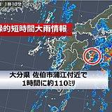 大分県で約110ミリ 記録的短時間大雨