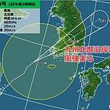 九州 福岡県・大分県で記録的高温 台風18号の影響