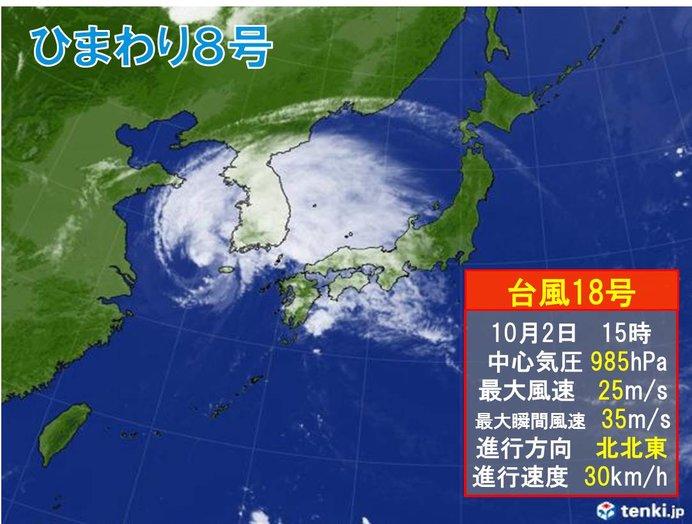 台風18号 通過前後の寒暖差に注意!