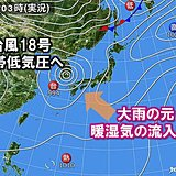 3日 台風18号は温帯低気圧へ 引き続き大雨の恐れ