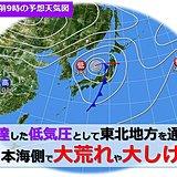 4日は台風から変わる低気圧が接近・通過 東北