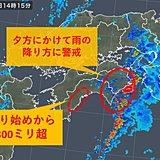 四国 太平洋側を中心に大雨に警戒、そして暑さも!