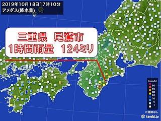 三重県尾鷲市で124ミリ 記録的短時間大雨情報