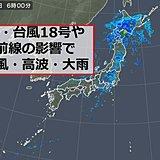 4日 雨雲発達中 暴風にも警戒 関東から西は真夏日