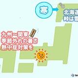 関東以西は季節外れの暑さ 北には寒気 峠は雪か