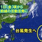 台風発生へ 次の三連休は秋雨前線の活動活発に