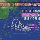 関東以北を覆う秋の空気 台風はジワジワ日本の南へ