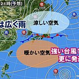 7日 前線が本州に 強い台風19号さらに発達へ