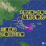 週間 台風19号 猛烈な勢力へ 三連休に影響か