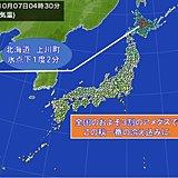 北海道で氷点下 本州も今秋一番のヒンヤリ