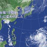 台風19号 大型になりました 土曜を中心に大荒れか