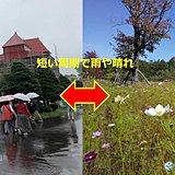 北海道 今週はめまぐるしい天気変化に