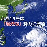 台風19号 猛烈な勢力に発達