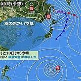 九州 秋の空気 山沿いは最低気温10度以下も