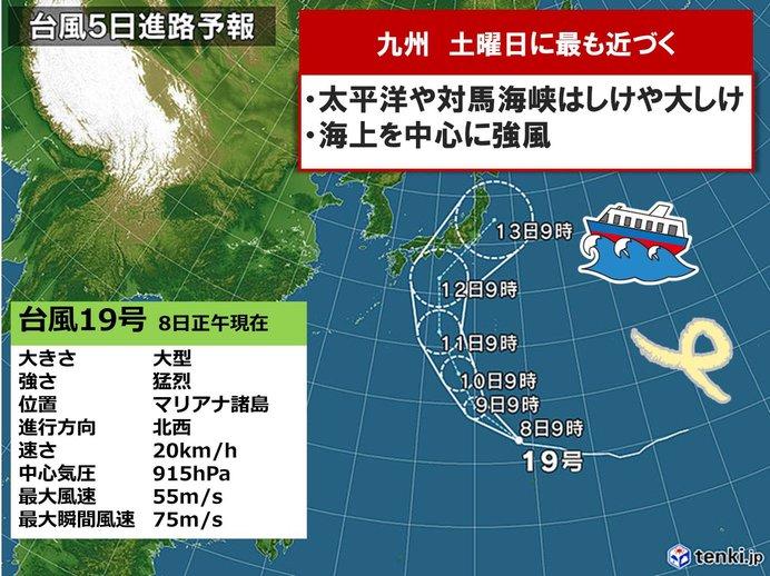 台風 19 号 現在 の 位置