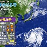 台風19号 関東最接近のおそれ!厳戒態勢を!
