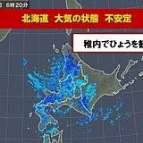 稚内でひょうを観測 北海道は暴風にも警戒
