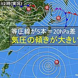 北海道 今日は各地で風強まる 明日は晴れて穏やか