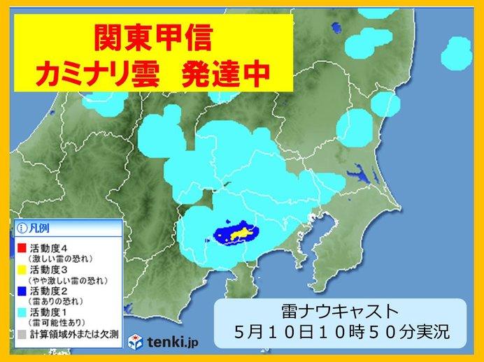 関東甲信 雷の可能性 大気の状態不安定