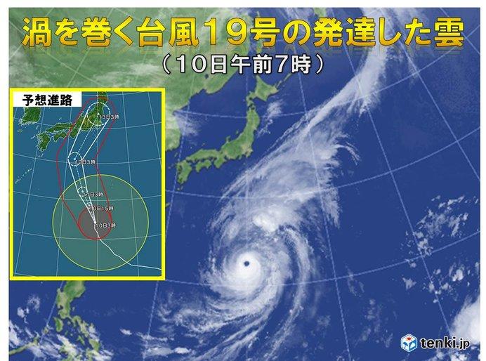 台風19号 首都に迫る渦を巻く雲 備えは早めに(日直予報士 2019年