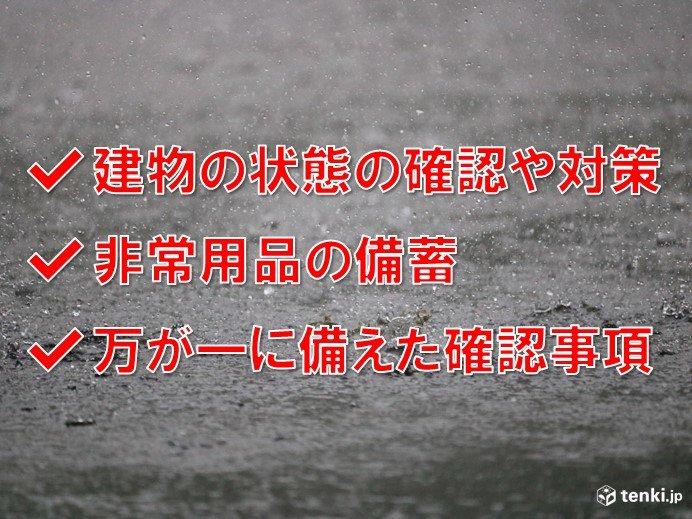 台風19号 今やるべき台風への備え