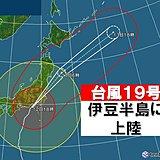 大型で強い台風19号 伊豆半島に上陸しました