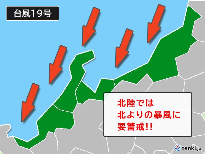 北陸 台風19号 大雨と暴風に要警戒