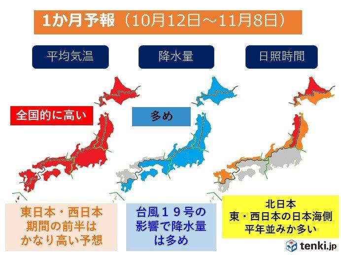台風通過後も秋の深まり遅く 1か月予報