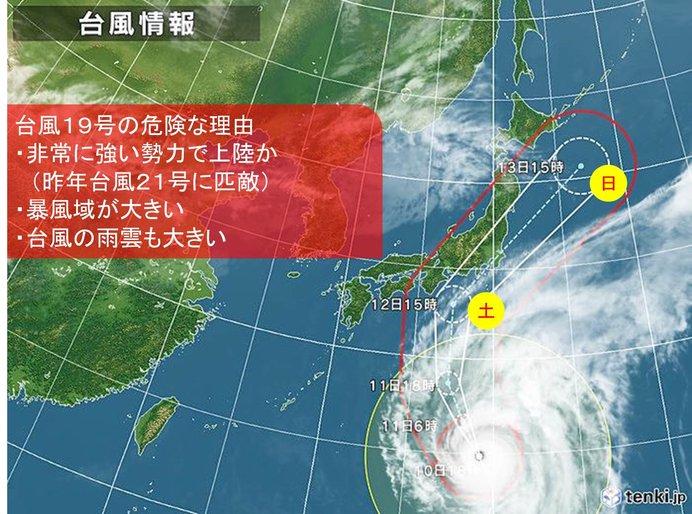 台風19号 非常に強い勢力で直撃か 昨年21号匹敵(日直予報士 2019年10月 ...
