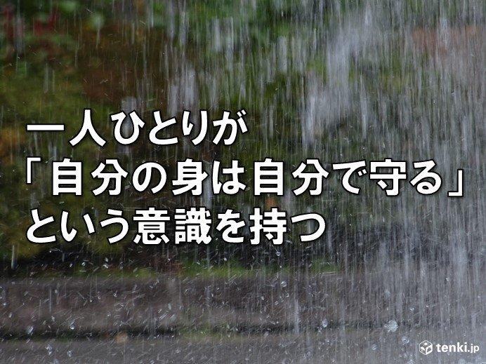 台風19号 この先の注意点 無理な外出は控えて!
