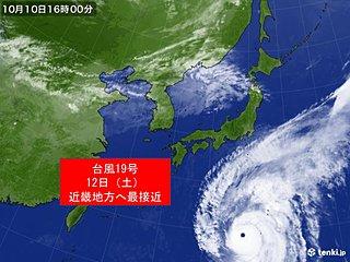 近畿 台風19号 最接近は12日土曜日に