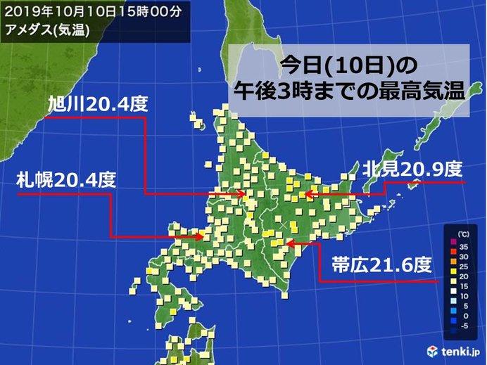 北海道 明日(11日)日中も日差しに温もり