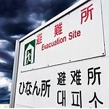 台風19号 避難の心得と適切なタイミングは