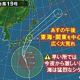 11日 台風19号 今夜から激しい雨 猛烈なシケ